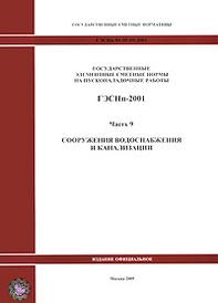 Государственные элементные сметные нормы на пусконаладочные работы. ГЭСНп-2001. Часть 9. Сооружения водоснабжения и канализации,