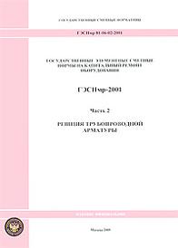 Государственные элементные сметные нормы на капитальный ремонт оборудования. ГЭСНмр-2001. Часть 2. Ревизия трубопроводной арматуры,