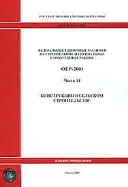 Федеральные единичные расценки на строительные и специальные строительные работы. ФЕР-2001. Часть 14. Конструкции в сельском хозяйстве,