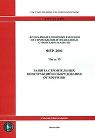 Федеральные единичные расценки на строительные и специальные строительные работы. ФЕР-2001. Часть 13. Защита строительных конструкций и оборудования от коррозии,