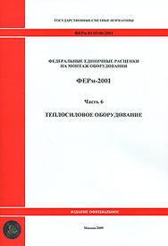 Федеральные единичные расценки на монтаж оборудования. ФЕРм-2001. Часть 6. Теплосиловое оборудование,