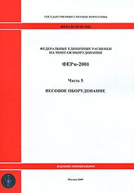 Федеральные единичные расценки на монтаж оборудования. ФЕРм-2001. Часть 5. Весовое оборудование,