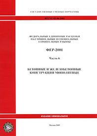 Федеральные единичные расценки на строительные и специальные строительные работы. ФЕР-2001. Часть 6. Бетонные и железобетонные конструкции монолитные,