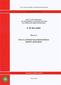 Государственные элементные сметные нормы на монтаж оборудования. ГЭСНм-2001. Часть 1. Металлообрабатывающее оборудование,
