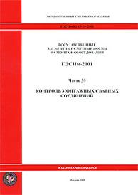 Государственные элементные сметные нормы на монтаж оборудования. ГЭСНм-2001. Часть 39. Контроль монтажных сварных соединений,