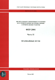 Федеральные единичные расценки на строительные и специальные строительные работы. ФЕР-2001. Часть 32. Трамвайные пути,