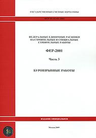 Федеральные единичные расценки на строительные и специальные строительные работы. ФЕР-2001. Часть 3. Буровзрывные работы,