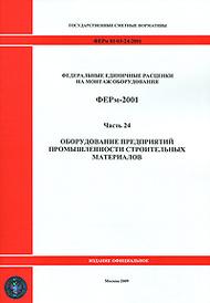 Федеральные единичные расценки на монтаж оборудования. ФЕРм-2001. Часть 24. Оборудование преприятий промышленности строительных материалов,