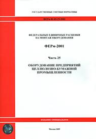 Федеральные единичные расценки на монтаж оборудования. ФЕРм-2001. Часть 25. Оборудование предприятий целлюлозно-бумажной промышленности,