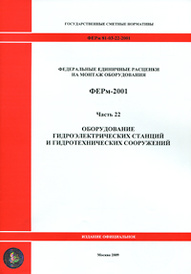 Федеральные единичные расценки на монтаж оборудования. ФЕРм-2001. Часть 22. Оборудование гидроэлектрических станций и гидротехнических сооружений,