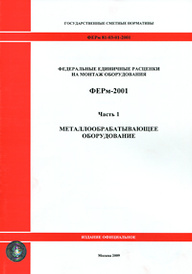 Федеральные единичные расценки на монтаж оборудования. ФЕРм-2001. Часть 1. Металлообрабатывающее оборудование,