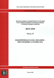 Федеральные единичные расценки на строительные и специальные строительные работы. ФЕР-2001. Часть 17. Водопровод и канализация - внутренние устройства,