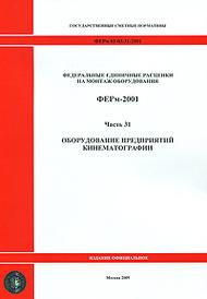 Федеральные единичные расценки на монтаж оборудования. ФЕРм-2001. Часть 31. Оборудование предприятий кинематографии,