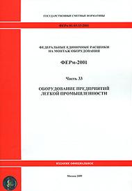 Федеральные единичные расценки на монтаж оборудования. ФЕРм-2001. Часть 33. Оборудование предприятий легкой промышленности,