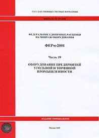 Федеральные единичные расценки на монтаж оборудования. ФЕРм-2001. Часть 19. Оборудование предприятий угольной и торфяной промышленности,