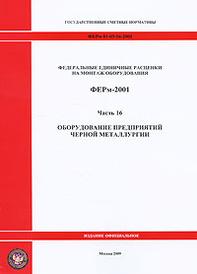 Федеральные единичные расценки на монтаж оборудования. ФЕРм-2001. Часть 16. Оборудование предприятий черной металлургии,