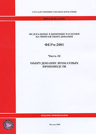 Федеральные единичные расценки на монтаж оборудования. ФЕРм-2001. Часть 14. Оборудование прокатных производств,
