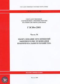 Государственные элементные сметные нормы на монтаж оборудования. ГЭСНм-2001. Часть 36. Оборудование предприятий бытового обслуживания и коммунального хозяйства,