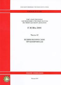Государственные элементные сметные нормы на монтаж оборудования. ГЭСНм-2001. Часть 12. Технологические трубопроводы,