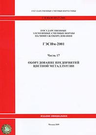 Государственные элементные сметные нормы на монтаж оборудования. ГЭСНм-2001. Часть 17. Оборудование предприятий цветной металлургии,