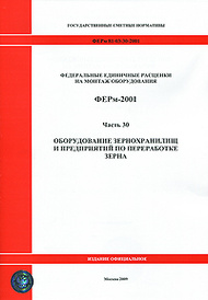 Федеральные единичные расценки на монтаж оборудования. ФЕРм-2001. Часть 30. Оборудование зернохранилищ и предприятий по переработке зерна,