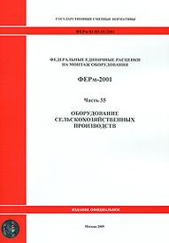 Федеральные единичные расценки на монтаж оборудования. ФЕРм-2001. Часть 35. Оборудование сельскохозяйственных производств,