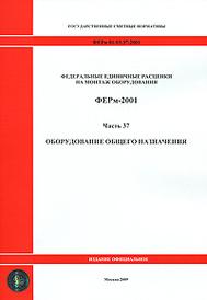 Федеральные единичные расценки на монтаж оборудования. ФЕРм-2001. Часть 37. Оборудование общего назначения,