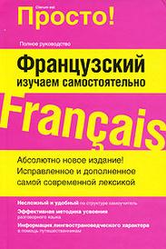 Французский. Изучаем самостоятельно, Г. Стейн