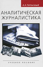 Аналитическая журналистика, А. А. Тертычный