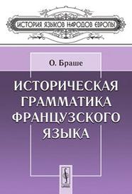 Историческая грамматика французского языка. Пер. с фр., Браше О.