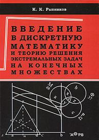 Введение в дискретную математику и теорию решения экстремальных задач на конечных множествах, К. К. Рыбников
