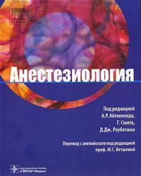 Анестезиология, Под редакцией А. Р. Айткенхеда, Г. Смита, Д. Дж. Роуботама