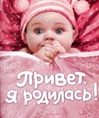 Привет, я родилась!,