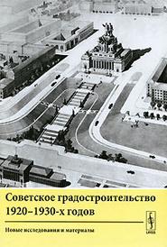 Советское градостроительство 1920-1930-х годов. Новые исследования и материалы,