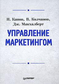 Управление маркетингом, Н.Капон, В.Колчанов, Дж.Макхалберт