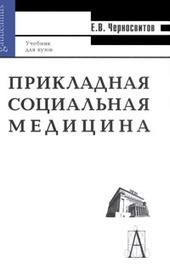 Прикладная социальная медицина, Е. В. Черносвитов