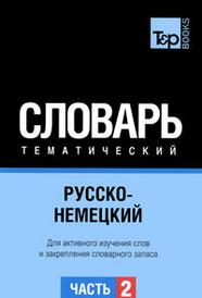 Русско-немецкий тематический словарь. В 3 частях. Часть 2,
