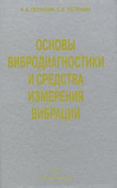 Основы вибродиагностики и средства измерения вибрации, В. В. Петрухин, С. В. Петрухин