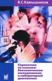 Справочник по клинико-биохимическим исследованиям и лабораторной диагностике, В. С. Камышников