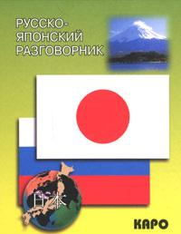 Русско-японский разговорник,