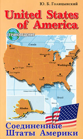 United States of America / Соединенные Штаты Америки, Ю. Б. Голицынский
