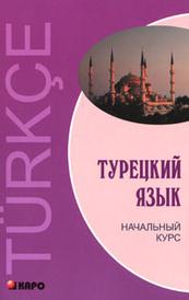 Турецкий язык. Начальный курс, В. Г. Гузев, О. Дениз-Йылмаз, Х. Махмудов-Хаджиоглу, Л. М. Ульмезова