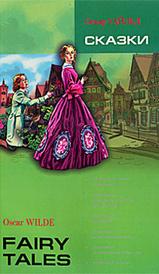Oscar Wilde. Fairy Tales / Оскар Уайльд. Сказки, Оскар Уайльд