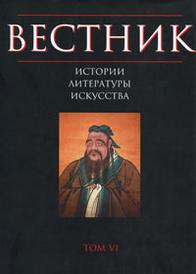 Вестник истории, литературы, искусства. Альманах, №6, 2009,