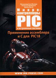 Микроконтроллеры PIC и встроенные системы. Применение ассемблера и C для PIC18, Мухаммед Али Мазиди, Ролин Д. МакКинли, Дэнни Кусэй