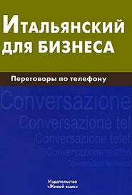 Итальянский для бизнеса. Переговоры по телефону, Н. О. Титкова