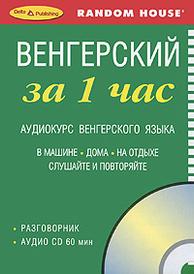 Венгерский за 1 час. Аудиокурс венгерского языка (брошюра + CD),