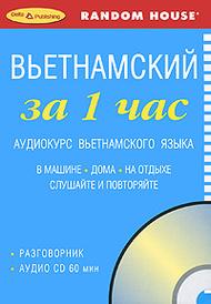 Вьетнамский за 1 час. Аудиокурс вьетнамского языка (брошюра + CD),