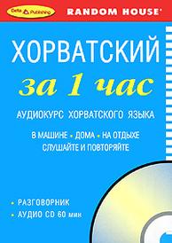 Хорватский за 1 час. Аудиокурс хорватского языка (брошюра + CD),