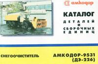 Снегоочиститель Амкодор-9531 (ДЭ-226). Каталог деталей и сборочных единиц,